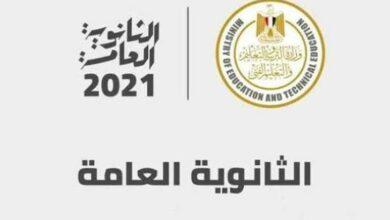 Photo of موقع وزارة التربية والتعليم moe.gov.eg نتيجة الثانوية العامة 2021 برقم الجلوس