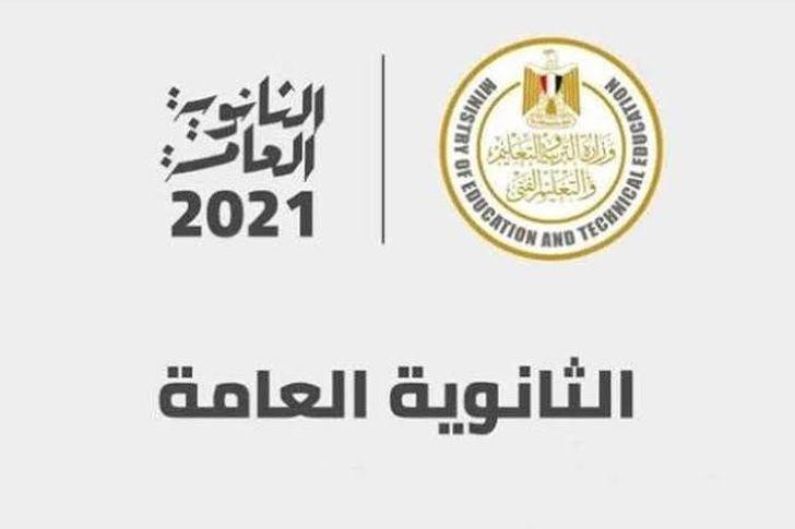 موقع وزارة التربية والتعليم نتيجة الثانوية العامة 2021 بالإسم فقط ورقم الجلوس