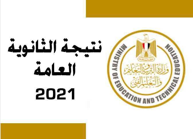 """"""" ظهرت الأن """"رابط نتيجة الثانوية العامة 2021 من خلال موقع وزارة التربية والتعليم برقم الجلوس"""