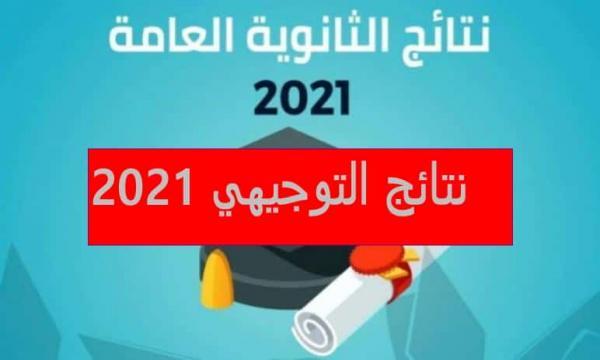 رابط نتائج التوجيهي الاردن 2021