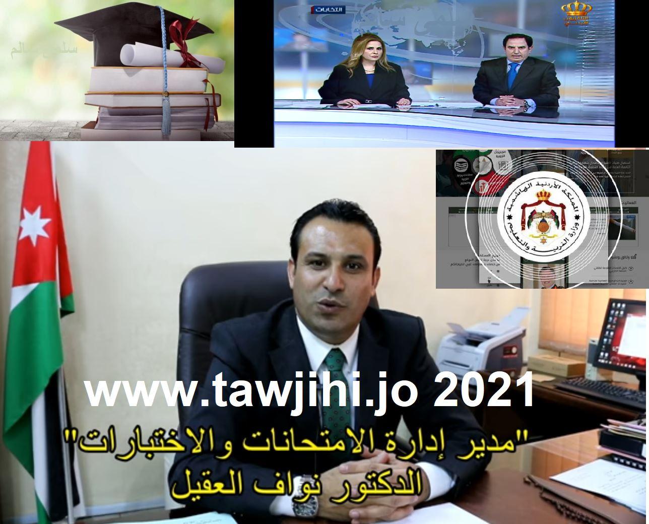 """""""فجراً"""" رابط موقع إعلان نتائج التوجيهي جو www.tawjihi.jo 2021 الثانوية العامة مؤشرات التنسيق"""