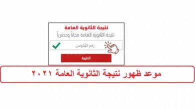 Photo of نتيجة الثانوية العامة 2021 برقم الجلوس موقع وزارة التربية والتعليم نتائج الامتحانات