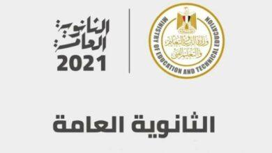 Photo of موعد نتيجة شهادة الثانوية العامة 2021 عبر موقع وزارة التربية والتعليم نتائج الامتحانات