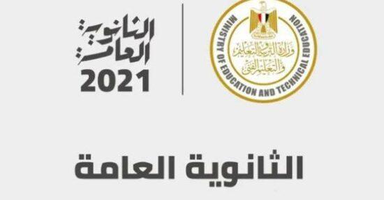 نتيجة الثانوية العامة 2021 برقم الجلوس والاسم محافظة الجيزة رابط نتيجة الصف الثالث الثانوي