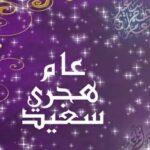رأس السنة الهجرية الجديدة 1443 وما هو موعد اجازة رأس السنة الهجرية