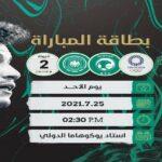 تردد قنوات SSC SPORT سبورت الرياضية الجديدة الناقلة لبطولة الدوري السعودي 2022