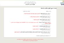 Photo of نتيجة تنسيق المرحلة الثانية 2021 علمي علوم أدبي بوابة الحكومة المصرية