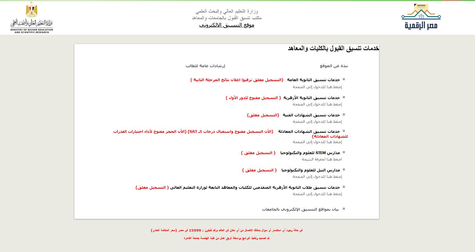 نتيجة تنسيق المرحلة الثانية 2021 علمي علوم أدبي بوابة الحكومة المصرية